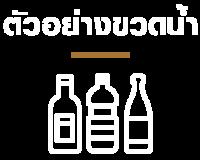bottle_sample